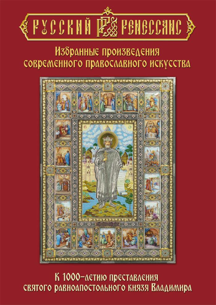 2019 год - Ортодокс (Orthodox, 2015) - МИР Кино - foboxs.com